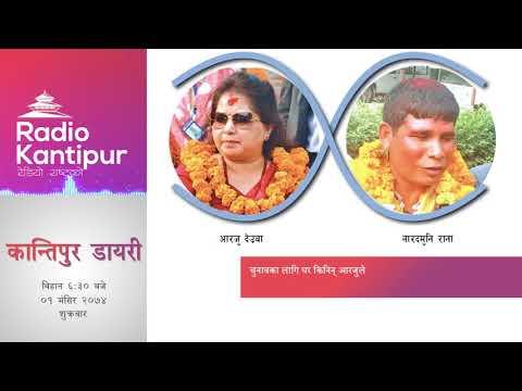 Kantipur Diary 6:30am - 17 November 2017