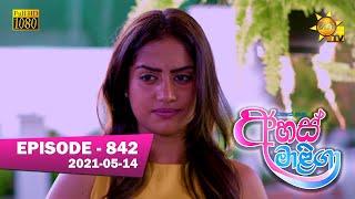 Ahas Maliga | Episode 842 | 2021-05-14 Thumbnail