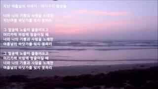 [AUDIO] 지난 여름날의 이야기 - 딱다구리 앙상블   1983.08.15