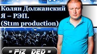 Колян Должанский - Я рэп