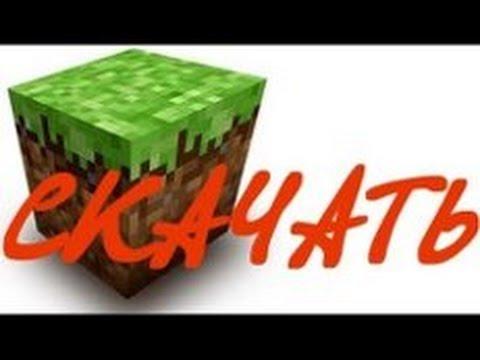 КАК СКАЧАТЬ МАЙНКРАФТ? YouTube
