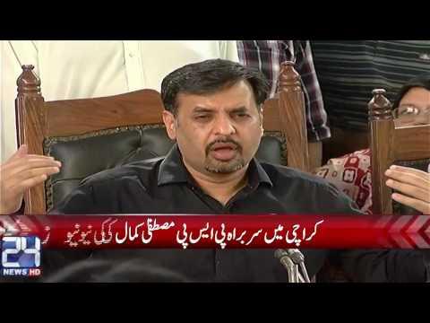 PSP leader Mustafa Kamal news conference in Karachi
