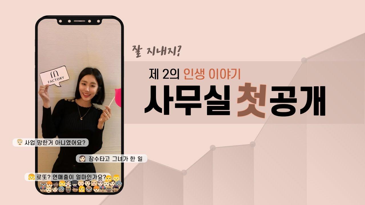2평에서 100억매출까지 '사무실 첫 공개'