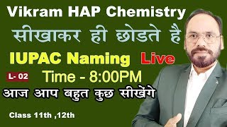 Class 11th 12th || IUPAC Naming || Organic Chemistry |  Live | Vikram HAP Chemistry