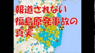 報道されない福島原発放射能事故から3年の真実【がん患者が急増】 thumbnail