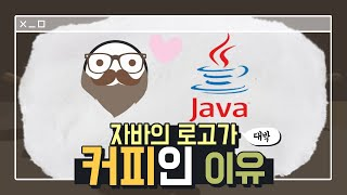 자바(JAVA)의 로고가 커피인 이유 | 자바는 어쩌다…