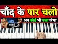 CHAND KE PAAR CHALO - Easy Piano Tutorial | Best Hindi Song To Play On Piano | Udit Narayan Song