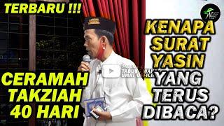 Download lagu TERBARU !!! - KENAPA SURAT YASIN TERUS YANG DIBACA? - PROF. USTADZ DR.ABDUL SOMAD LC.MA.Ph.D