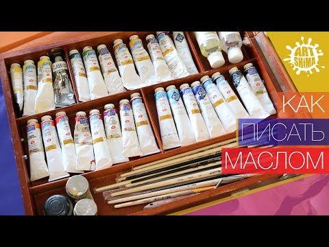 Как работать с масляными красками