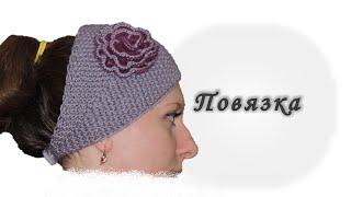 Повязка на голову с цветком. Вяжем спицами. // Knitting headband