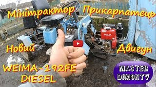 "Міні-трактор ""Прикарпатець"" Новий двигун  Weima WM-192FE Diesel"