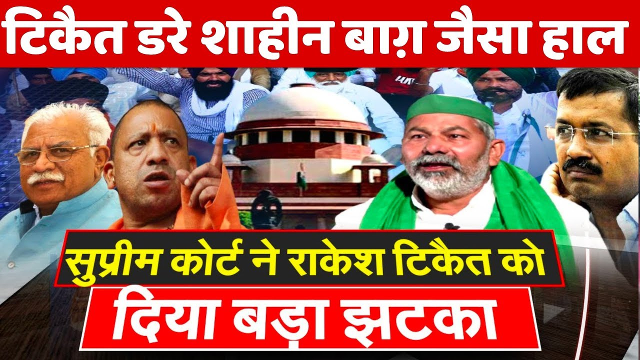Supreme Court says that public roads shouldn't be blocked in protests big setback for Rakesh Tikait