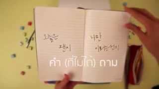 [TEASER FMV] คำ (ที่ไม่ได้) ถาม By: EungFATU [ost. QnA]