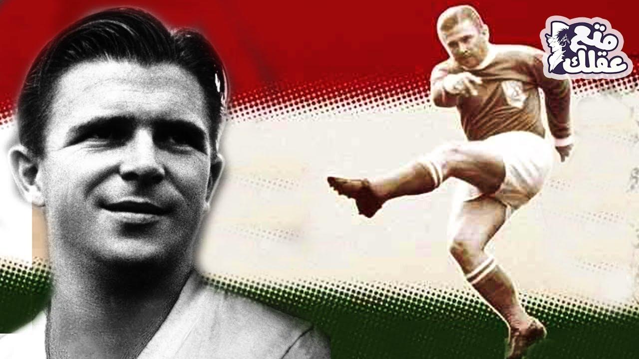 فيرنيك بوشكاش | الأسطورة المجرية الذي خلدت أهدافه اسمه في التاريخ