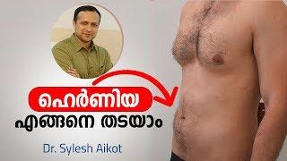 ഹെർണിയ എങ്ങനെ തടയാം ? Hernia Malayalam Health Tips | Arogyam