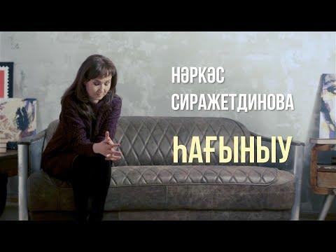 Нәркәс Сиражетдинова | Һағыныу