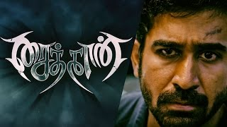Saithan: First 10 minutes is out in YouTube, Vijay Antony's bold move!