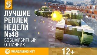 Лучшие Реплеи Недели с Кириллом Орешкиным #46 [World of Tanks]