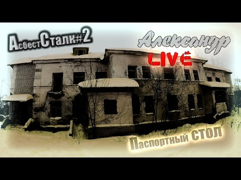 Live Stalk#29 🔴Заброшенный Паспортный Стол. г. Асбест🔴