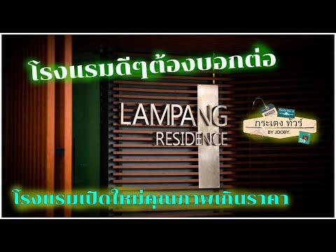 โรงแรมลําปางเรสซิเด้นซ์ Lampang residence  โรงแรมดีราคาโดนเปิดใหม่ต้องบอกต่อ (2020) New