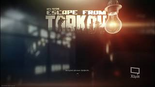 Стрим Escape from tarkov