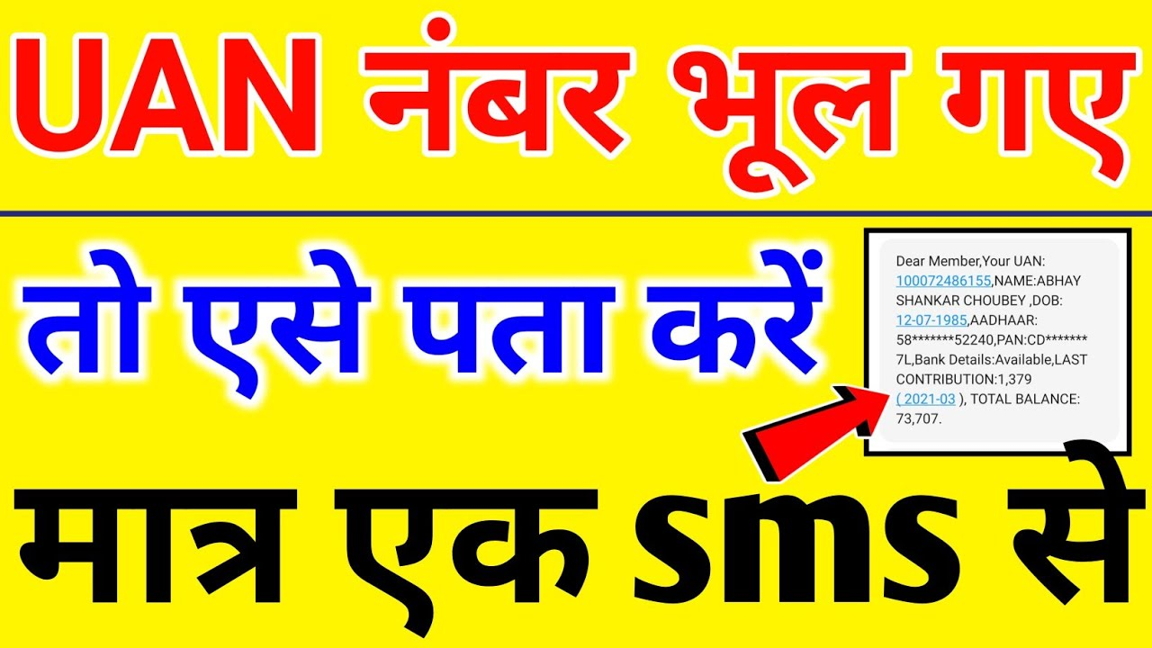 Download अपना UAN Number कैसे पता करे | how to find pf uan number by sms | know your uan number by sms