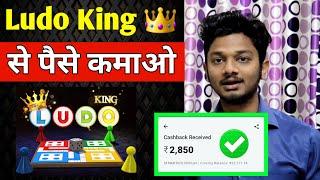 LUDO KING KHEL KAR PAISE KAISE KAMAYE 2020 | HOW TO EARN MONEY FROM LUDO KING |