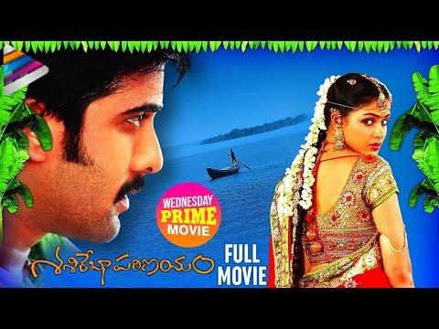 Sasirekha Parinayam Telugu Full Movie   w/Subtitles   Tarun   Genelia   Mani Sharma   Krishna Vamsi