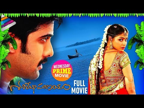 Sasirekha Parinayam Telugu Full Movie |...