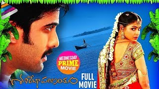 Sasirekha Parinayam Telugu Full Movie | W/Subtitles | Tarun | Genelia | Mani Sharma | Krishna Vamsi