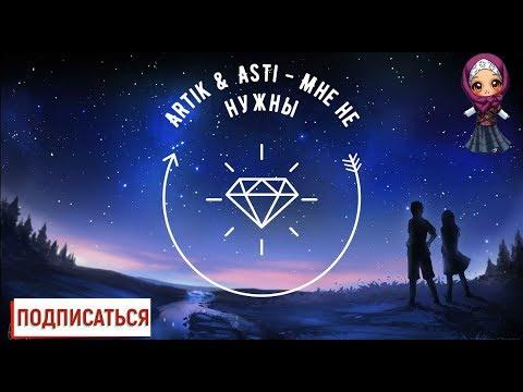 """ARTIK & ASTI - Мне не нужны из альбома """"7""""(слова песни, текст песни)"""