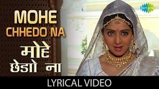 Mohe Chedo Na with lyrics | मोहे छेड़ो ना गाने के बोल | Lamhe | Sridevi & Anil Kapoor