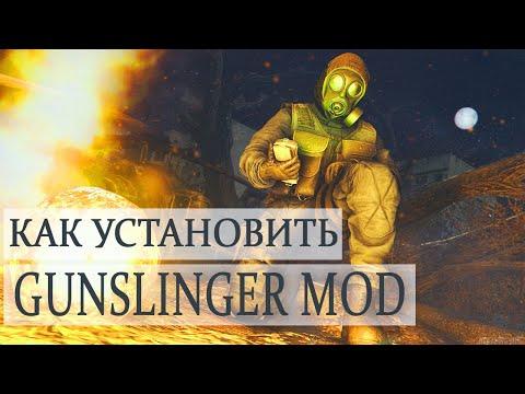 Как установить Gunslinger mod на Сталкер Зов Припяти ??? ( Плюс графические моды, спавнер и прочее)