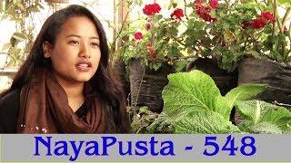 कौशीमा तरकारी, बहिरा विद्यार्थीका छात्राबास | NayaPusta - 548