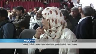 اليمن: دعوات لإحلال النظام العلماني بديلا عمليا لضمان مساواة الحقوق للجميع