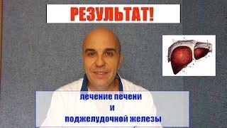 Нестандартный метод лечения печени и поджелудочной железы #лечение печени#
