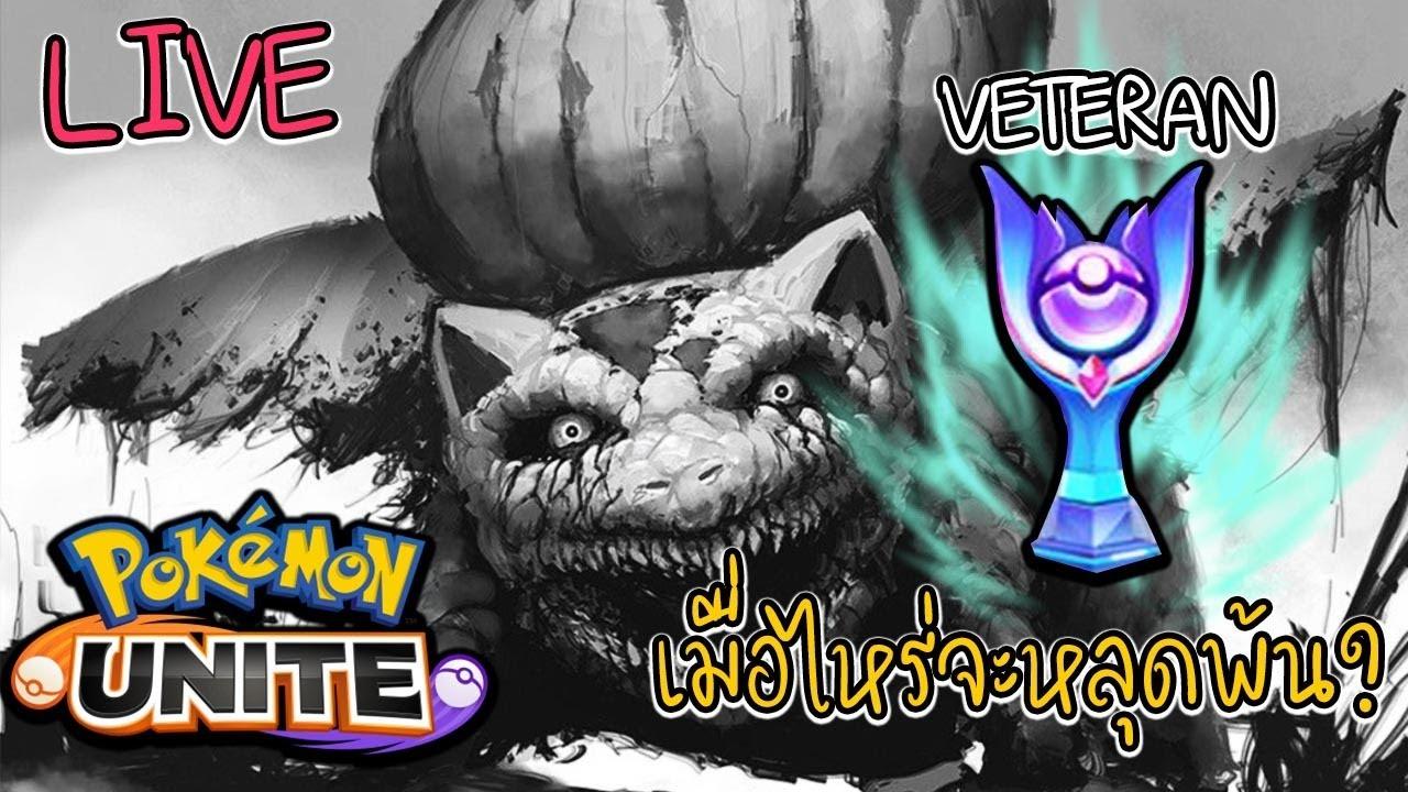 🔴 [LIVE] Pokémon Unite    เมื่อไหร่จะหลุดจากแรงค์นี้??