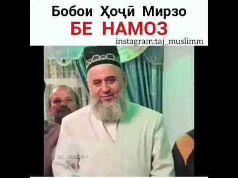 Одами бе намоз Хочи М