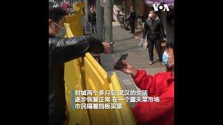 武汉逐步解除限行措施 市民隔着挡板买菜