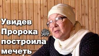 Видела пророка (мир ему) во сне 4 раза и построила мечеть