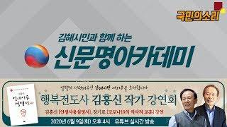 김해시민과 함께하는 신문명아카데미