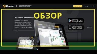Binomo брокер бинарных опционов обзор торговля | официальный брокер бинарными опционами