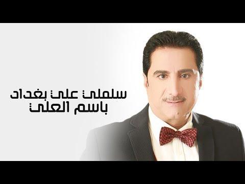 باسم العلي - سلملي على بغداد {{Basim Al Ail-Salamly 3al Baghdad {{Exclusive  Audio