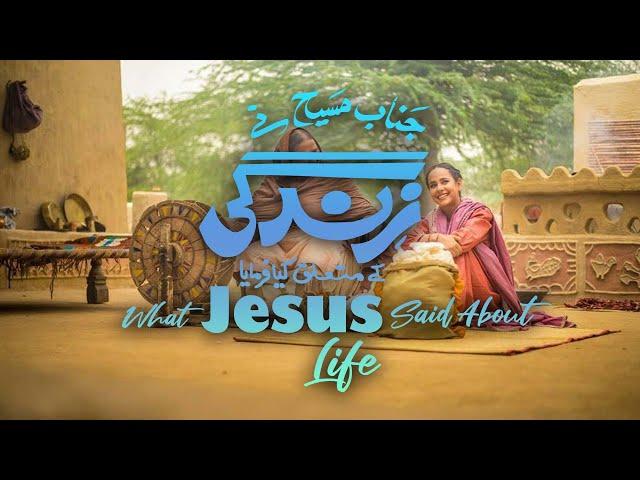 جنابِ مسیح نے زندگی کے متعلق کیا فرمایا؟|  What Jesus Said About Life Urdu