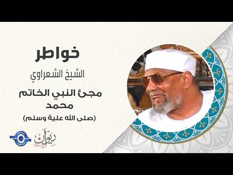 فضل الله في مجئ النبي الخاتم- محمد صلي الله عليه و سلم