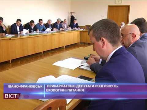 Прикарпатські депутати розглянуть екологічні питання