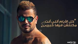 اجمل نغمات عمرو دياب
