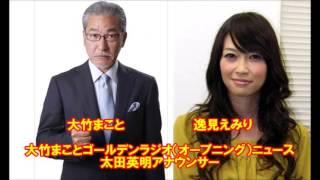 大竹まことゴールデンラジオ(オープニング)ニュースで 辺見えみりさん...