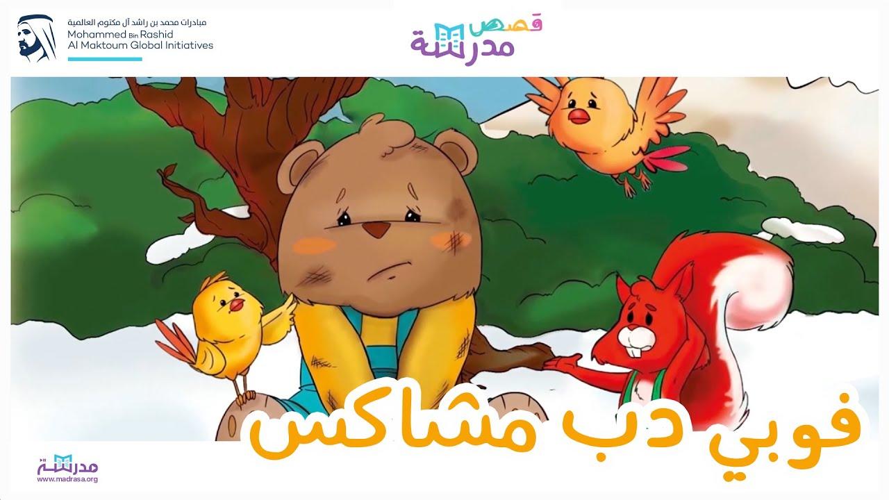 قصص اطفال قبل النوم 25 فوبي الدب المشاكس