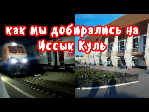 Казахстан-Киргизия.Тальго.Граница.Июль 2019. The Road To Issyk-Kul.Talgo.Border.July 2019.Full HD.